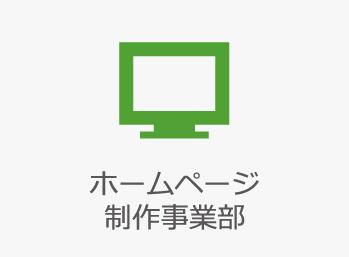 ホームページ制作事業部