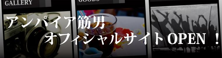 アンパイア筋男オフィシャルサイトOPEN