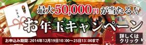 otoshidama-slider